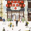 【小説感想】十和子が頑なにお店を守をうとする理由とは?『ななつぼし洋食店の秘密/日高 砂羽 (集英社オレンジ文庫)』