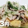 【節約&時短レシピ】豚肉と葉物野菜のあごだし煮