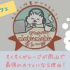 もくもくガレージが最強!岡山の「面白い人」が集まるカフェになる!
