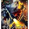 映画感想:「サイレント・ナイト 悪魔のサンタクロース」(60点/オカルト)