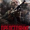 「戦火のナージャ」あのやたら長いだけの「ヨーロッパの解放」より遥かに面白い東部戦線映画ですが…