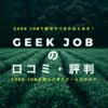 【口コミ・評判】GEEK JOB(ギークジョブ)に通うべきか正直に教えるぞ! GEEK JOB社会人コースの無料説明会に参加して就職先も調べて、本当に就職するためにGEEK JOBが良いのか理由を書く