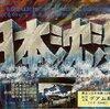 【TOCANA】1月3日の深発地震で南海トラフ巨大地震が本格始動か!? 日本列島分断もあり得る、恐怖の連動4パターンを徹底解説!