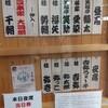 桂吉弥一門落語会 吉弥うぇ〜ぶ・のーべんばー夜席 on 神戸新開地喜楽館