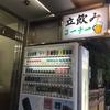 福岡市のオフィス街にひっそりとあった角打ちで飲んできた話