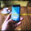 【便利】はてなブログをTwitterに連携して記事投稿時に毎回呟く方法!