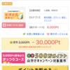 「マイルを貯める」OR 「現金キャッシュバック」スーパー案件!?イトーヨーカドーネットスーパーで5000円分利用で3000円キャッシュバックがもらえる神案件!!