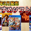 【PS5/PS4】3月発売の注目ソフト