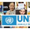 2020年国連デーを振り返る「一緒につくろう、私たちの未来」