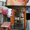 いわもとQ 神保町店