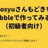 bosyuさんもどきをBubbleで作ってみる!(初級者向け)~12:レスポンシブデザイン