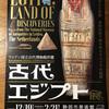 古代エジプト展に行ってきました!@静岡市美術館