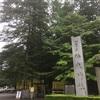 椿大神社 へお参りしてきた