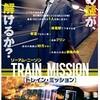 映画感想:「トレイン・ミッション」(65点/サスペンス)