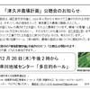 「津久井農場計画」公聴会は明日(12/26)14時です