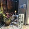 #長谷川利行 の自画像が生で観れる上野の山の池之端画廊