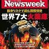 Newsweek (ニューズウィーク日本版) 2018年11月13日号 戦争リスクで読む国際情勢 世界7大火薬庫