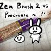 ZenBrush2からProcreateへデータを飛ばしてお絵描き!