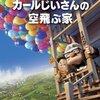 「カールじいさんの空飛ぶ家」 2009
