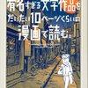 ブックガイドとしても最適!!『有名すぎる文学作品をだいたい10ページくらいの漫画で読む。』ドリヤス工場著