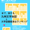 LibraryLovers'2012開催決定!!