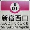 新宿西口駅周辺の飲食店まとめ