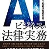 【書庫】AIビジネスの法律実務(日本加除出版)