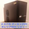 【ゲーミングPCレビュー】GALLERIA(ガレリア) RH5【ドスパラ】