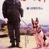 摩訶レコード:俺の警察犬(とも)
