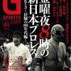 【プロレス】元新日本プロレスの大塚直樹氏のその後(2009年3月4日時点)