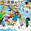 6m4d 『頭のいい子が育つ英語のうた45』を聴かせてみる。