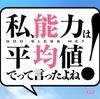 小説&アニメ・私、能力は平均値でって言ったよね!