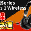 【Arctis 1 Wireless レビュー】SteelSeriesから上位モデルと同じスピーカードライバーを採用したワイヤレスヘッドセットが発売されたが...