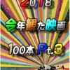 【2018 今年観た映画 100本 Pt.3】