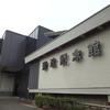 憲法記念日の憲政記念館