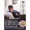 【読書感想#4】[稚心を去る]仕事や育児に悩む30、40代の日本ハムファイターズファンは読むべき本