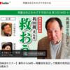 【164】「袴田事件」クラウドファンディング&8.22WEBセミナー