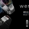 【新商品発表】Suica・Amazon Alexa対応の新型スマートウォッチ「wena 3」、ついに登場。本日から予約開始いたします。山中俊治氏とジウジアーロ氏がデザインしたヘッド部2種、コラボモデル3種も同時に発売します。