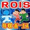 【最新】情報・システム研究機構の年収は645.1万円!給料、ボーナス、採用初任給をまとめました!