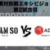 【大会参加&勝利!!!】eスポーツカンファレンス-LOLの試合をしてきました!