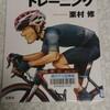 自転車ネタだけど本の話 栗村修のいちばん身につくロードバイク最強トレーニング 栗村 修