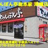 県内タ行(57)~ちゃんぽん亭総本家津幡店~