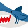 「サメのようにたくさん歯があればよかったのに」っていうけれど?