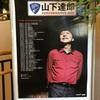山下達郎 Performance2018@2018.06.29 NHKホール ライブレポート(ネタバレあり)