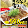 松屋「豚バラにんにく味噌定食」食べて来ましたー!!^^