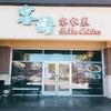 【Hakka Cuisineレビュー】アメリカ・シリコンバレーの安くて美味しい客家料理レストラン