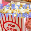 親子・家族で子供と見てほしい映画まとめ2021年版\_(・ω・`)ココ重要!