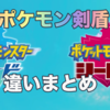 ポケモン剣盾「ソード・シールド」違いまとめ!出現ポケモンやストーリーについて
