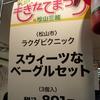 松山三越・もぎたてまつり1/11