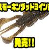 【NOIKE】抜群のレスポンスのホグ系ワーム「スモーキンダッド3inch」発売!